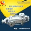 新祁东TCK-8-2高温锅炉给水泵无泄漏单吸双级泵冷凝多级泵图片