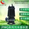 JYWQ搅匀式潜水排污泵泥砂泵污水泵管道泵