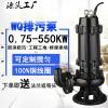 WQ国标污水泵380V排污泵 无堵塞污水泵潜污泵 厂家直销