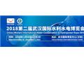 2018第二届武汉国际水利水电博览会