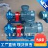 KCB齿轮油泵,锭子油输送泵,防锈油输送泵