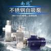 自吸泵不锈钢耐腐蚀离心泵25FBZ-8南冠水泵