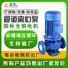 不锈钢立式化工离心泵 单级防爆抽油泵 耐高温管道陆地泵图片