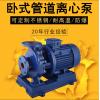 暖气地热循环水泵 ISW卧式热水泵 单极单吸离心式管道泵