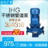 耐腐蚀管道排污泵 不锈钢304酸碱液泵 高效管道污水提升泵图片