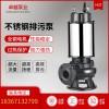 不锈钢排水泵耐腐蚀省时噪音低液下排污泵排雨水304三相抽粪