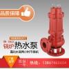 耐热排污水泵浴场排水泵 耐高温潜水排污电泵 锅炉热污水排放泵