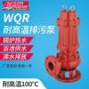 厂家直销WQR污水泵潜水排污泵耐高温水泵铸造耐腐蚀潜水泵