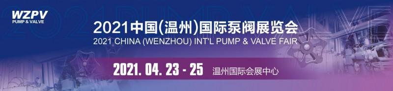 2021中国(温州)国际泵阀展览会