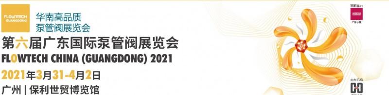 2021年第六届广东国际泵管阀展览会