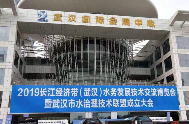 2020第二届长江经济带(武汉)国际水务技术博览会