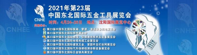 第23届中国东北国际五金工具展览会